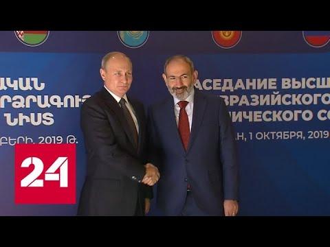 Путин прилетел в Ереван для участия в заседании Высшего Евразийского экономического совета - Росси…