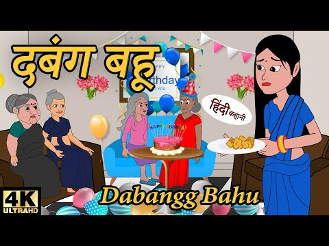 दबंग बहू - Dabangg Bahu | Bedtime Stories | Hindi Kahani | Moral Stories | Story Time | Fairy Tales