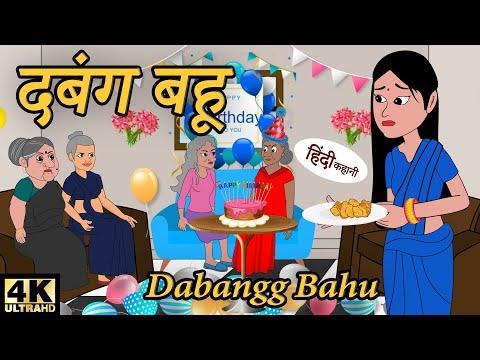 दबंग बहू - Dabangg Bahu | Bedtime Stories | Hindi Kahani | Moral Stories | Story Time | Fairy Tales