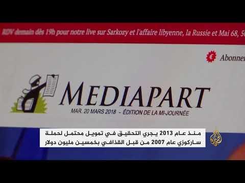 ساركوزي رهن الحبس الاحتياطي  - نشر قبل 4 ساعة