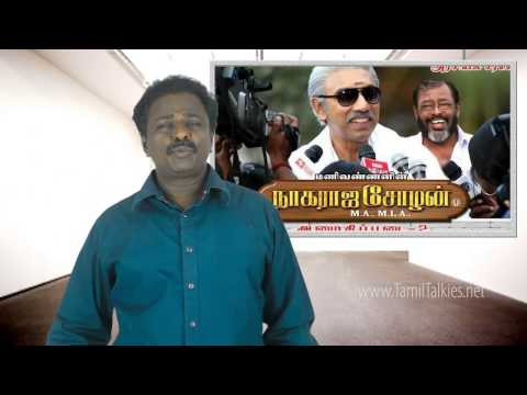 Nagaraja Chozhan MA MLA Review - Amaithi Padai 2 - Sathyaraj, Manivannan | TamilTalkies