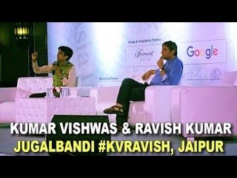 Kumar Vishwas, Ravish Kumar Jugalbandhi Full speech at Jaipur! 30th July