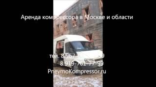 Аренда компрессора в Москве и Московской области от собственника. http://pnevmokompressor.ru/(, 2016-03-24T20:08:29.000Z)