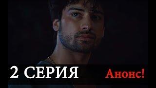 НЕ ОТПУСКАЙ МОЮ РУКУ 2 Серия новая АНОНС На русском языке Дата выхода