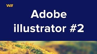 Уроки иллюстратор: adobe illustrator урок 2