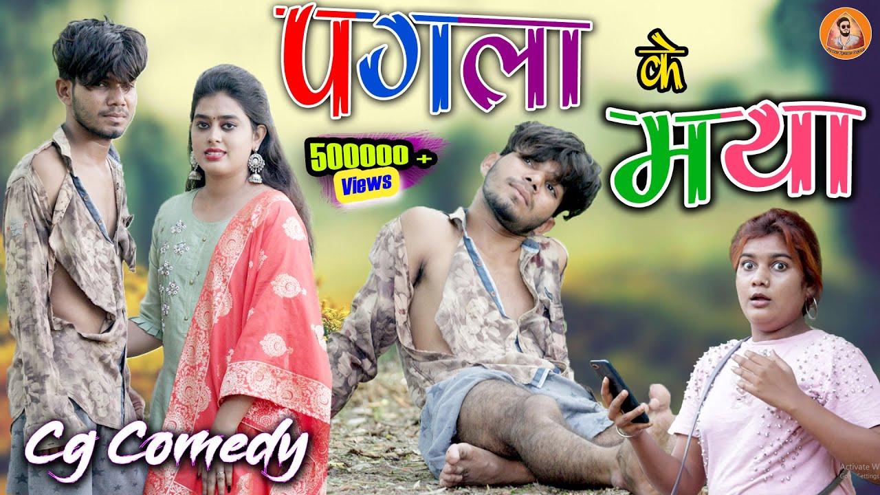 Pagla Ke Maya ?? || पगला के मया ❣️ Paklu 85 || Cg Comedy Video ? || Somant Kashyap Present ||