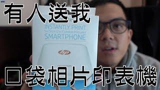 【6tan】有人送我 口袋相片印表機