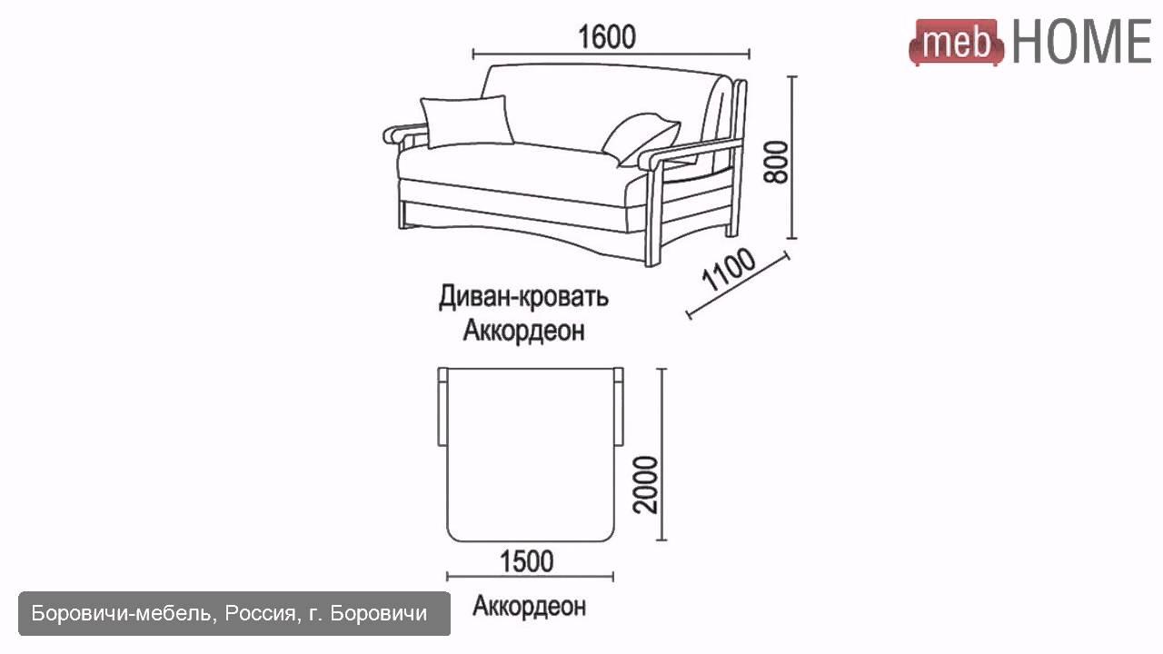 Интернет-магазин мечта мебель предлагает купить недорогие диваны аккордеоны. Бесплатная доставка по москве в пределах мкад.