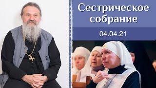 Можно любить без страдания Сестрическое собрание с о. Андреем Лемешонком 04.04.2021
