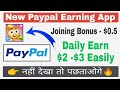 Coin Pop New Paypal Cash Earning App | Coin Pop App Live Payment Proof