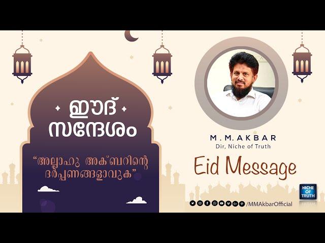 Eid-al-Fitr 2020 | Eid Message | MM Akbar | അല്ലാഹു അക്ബറിന്റെ ദർപ്പണങ്ങളാവുക