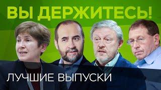 Лучшие выпуски // Вы держитесь / Зубаревич, Мовчан, Явлинский, Илларионов