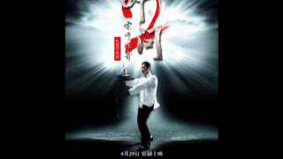 Repeat youtube video Ip Man 2 Theme