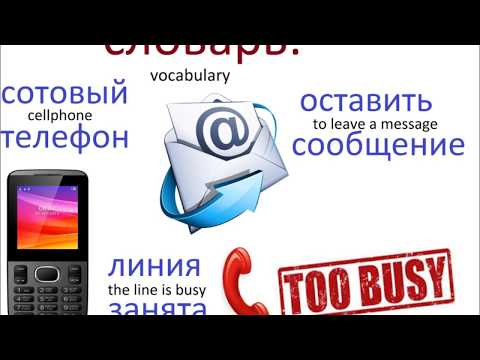 Russian language - phrases for talking on the phone - part 2
