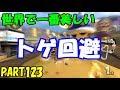 【マリオカート8DX】こんなトゲ回避初めて見た #123