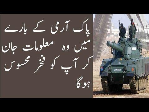 pak-army-kay-baray-main-wo-malomat-jan-kar-aap-ko-fakhar-fahsoos-hoga