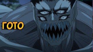 Гото из аниме Паразит (способности, характер, отличия от других паразитов)