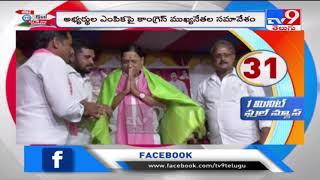 Telangana political parties focuses on Graduate MLC elections - TV9