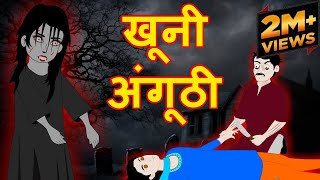 खूनी अंगूठी | Hindi Cartoon For Children | Maha Cartoon TV XD