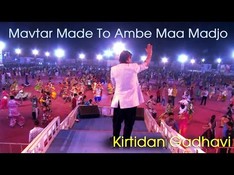 Mavtar Made To Ambe Maa Madjo   Kirtidan Gadhavi IMusic