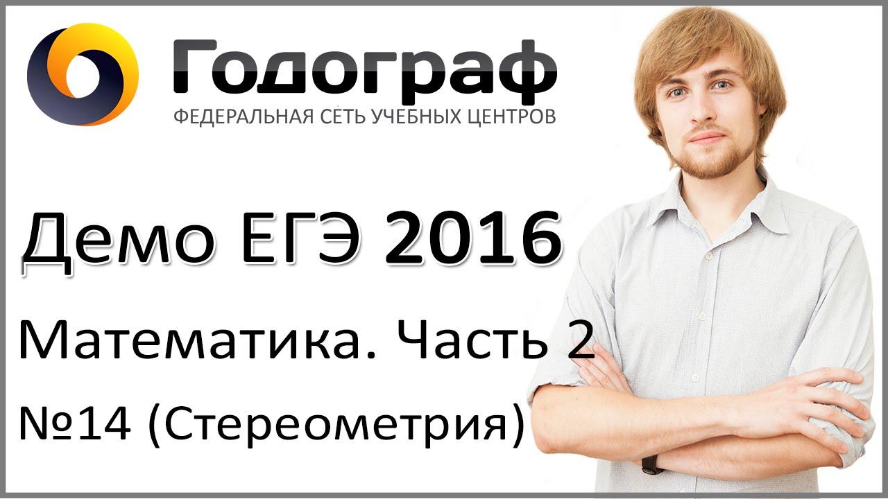 Демо ЕГЭ по математике 2016 года. Задание 14. Стереометрия (С2).
