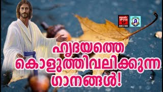 Hridyam Nurungi # Christian Devotional Songs Malayalam 2019 # Jesus Love Songs