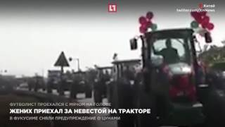 Жених приехал за невестой на тракторе