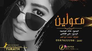 معولين  حزين # ان وعدتك لاجيكي ' يخسى الحظ القطوع    خالد ابو عبود و علي القاضي 2020 دحيه حزينه