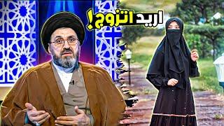 متصلة أمي تمنعني من الزواج هل يجوز تزويج نفسي؟ | السيد رشيد الحسيني