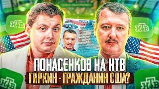 Е. Понасенков на НТВ: Гиркин – гражданин США? Почему не воюют с Северной Кореей?