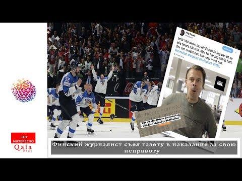 Финский журналист съел газету в наказание за свою неправоту
