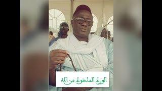 WIRD MOURIDE : Wirdul Makhouz Minal Lahi par Serigne Abdou Samad Mbacké Souhaibou