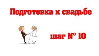 Подготовка к свадьбе. Совет невесте № 10