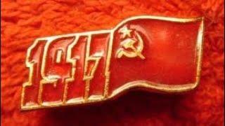 7 ноября 1917 - 2018 гг. 101 год со Дня Великой Октябрьской Социалистической Революции!
