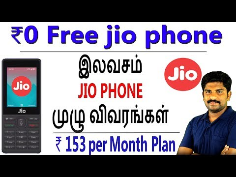 FREE JIO phone just ₹0 | இலவசமாக ஜியோபோன் முழு விவரங்கள் - Tamil Tech loud oli