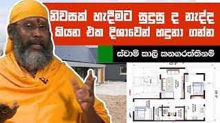 නිවසක් හැදීමට සුදුසු ද නැද්ද කියන එක දිශාවෙන් හදුනා ගන්න | Piyum Vila | 05-06-2019 | Siyatha TV Thumbnail