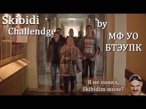 Skibidi Challenge By МФ УО БТЭУПК