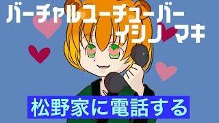 【Vtuber】松野家に電話すっど!【イシノマキ】