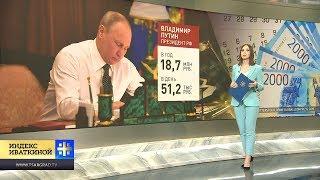 3 миллиона в день: правда о заработке госдеятелей России