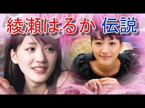 【話題】綾瀬はるか、ドラマで多忙でも美しい肌をキープする方法 PART2