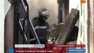 В Караганды сгорела библиотека для незрячих людей