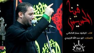 الحسين فينا | الرادود عمار الكناني