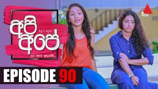 Api Ape | අපි අපේ | Episode 90 | Sirasa TV Thumbnail