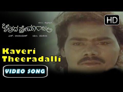 Kannada Songs | Kaveri Theeradalli Mungarige Kannada Song | Chaithrada Premanjali Kannada Songs