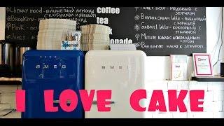 Смотреть видео Куда сходить в Москве: Вся правда о кафе I love cake. онлайн
