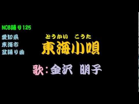 NOB踊り125 東海小唄