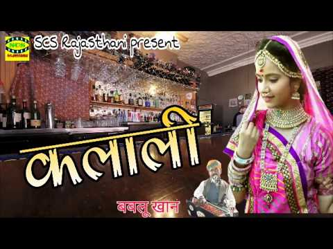 Kalali // कलाली //   Rajsthani Langa song //Rajputi culture