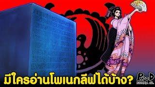 วันพีช-ในวันพีชมีใครอ่านโพเนกลีฟได้บ้าง-หนทางสู่ราชาโจรสลัด-komna-channel