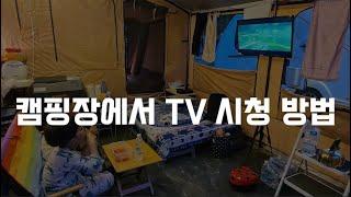 텐트계의 끝판왕!! 월 10만원대 텐트 트레일러 캠핑장…