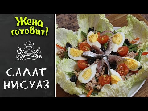 Рецепт салата «Нисуаз» с тунцом